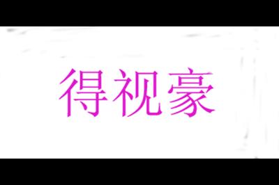 得视豪logo