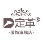 定革服饰logo