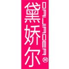 黛娇尔logo