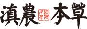 滇农本草logo