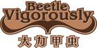 大力甲虫童装logo