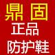 鼎固logo