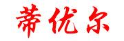 蒂优尔logo