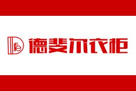 德斐尔衣柜logo