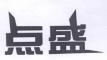 点盛logo