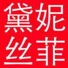 黛妮丝菲服饰logo