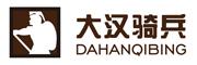 大汉骑兵logo