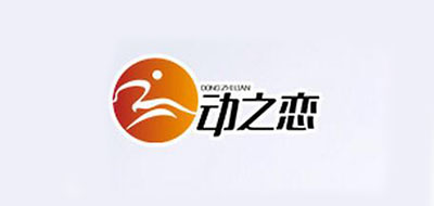 动之恋logo