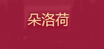 朵洛荷logo