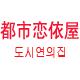 都市恋依屋logo