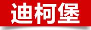 迪柯堡logo