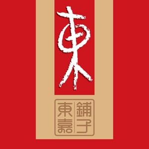 东嘉铺子logo