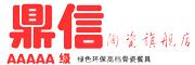 鼎信陶瓷logo