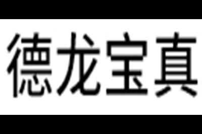 德龙宝真logo