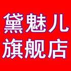 黛魅儿logo