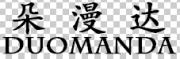 朵漫达logo