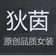 狄茵服饰logo