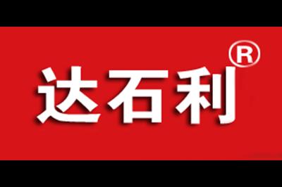 达石利logo