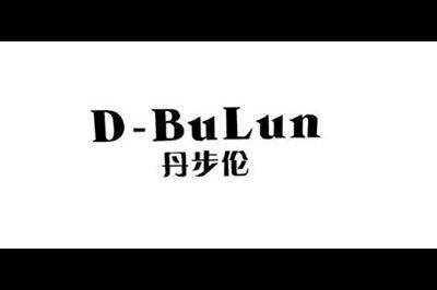 丹步伦logo