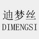 迪梦丝logo