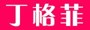 丁格菲logo
