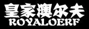 帝牌男装logo