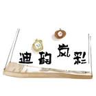 迪韵岚彩logo