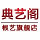 典艺阁logo