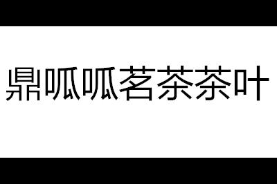鼎呱呱茗茶logo