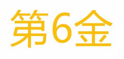6金(第)logo