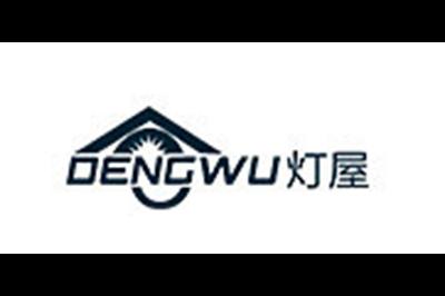 灯屋logo