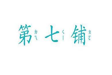 7铺(第)logo