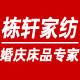 栋轩家纺logo