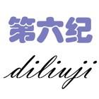 第六纪logo