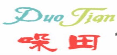 哚田logo