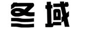 冬域logo