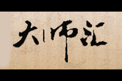 大师汇logo