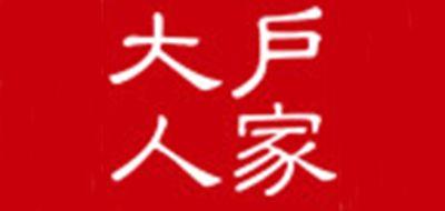 大户人家logo