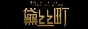 黛丝町logo