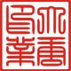 大唐印标logo