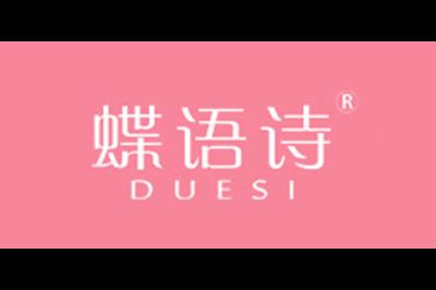蝶语诗logo