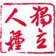 独立人种logo