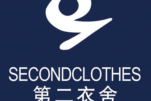 第二衣舍logo