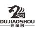 独角兽(DuJiaoShu)logo