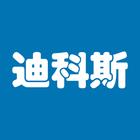 迪科斯logo