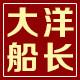 大洋船长logo