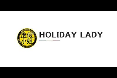 度假小姐(HOLIDAY LADY)logo