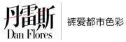 丹雷斯logo