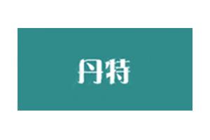 丹特logo