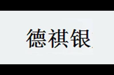 德祺银logo